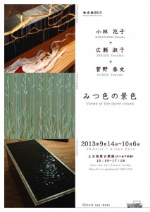 charity2013AW_P1
