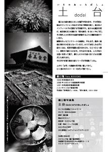 Higuchi-DodaiB