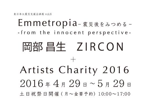 Charity2016